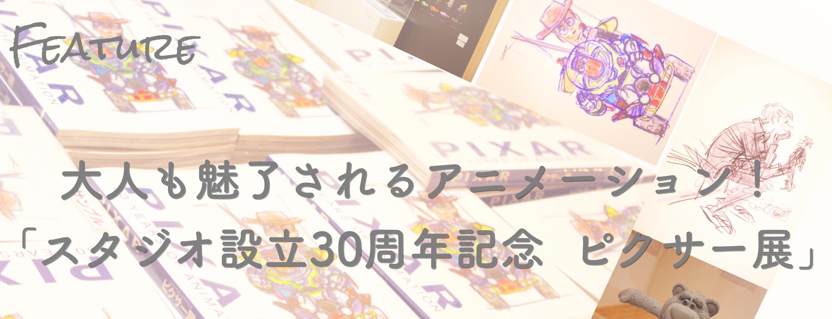 大人も魅了されるアニメーション! 「スタジオ設立30周年記念 ピクサー展」