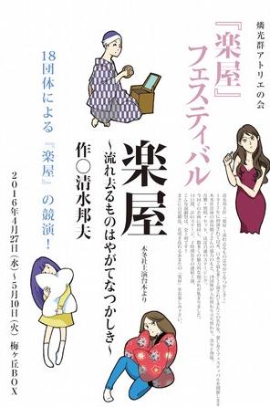 【演劇】清水邦夫の名作『楽屋』を18団体が競演「『楽屋』フェスティバル」@梅ヶ丘BOX