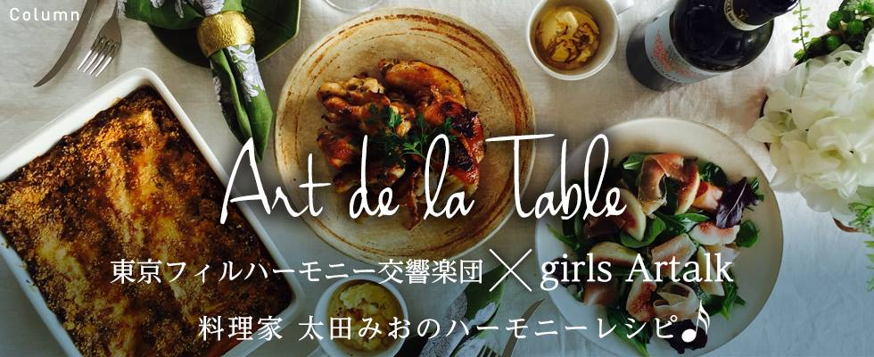 Art de la table by 太田みお vol.5  イタリアの天才音楽家たちのテーブル