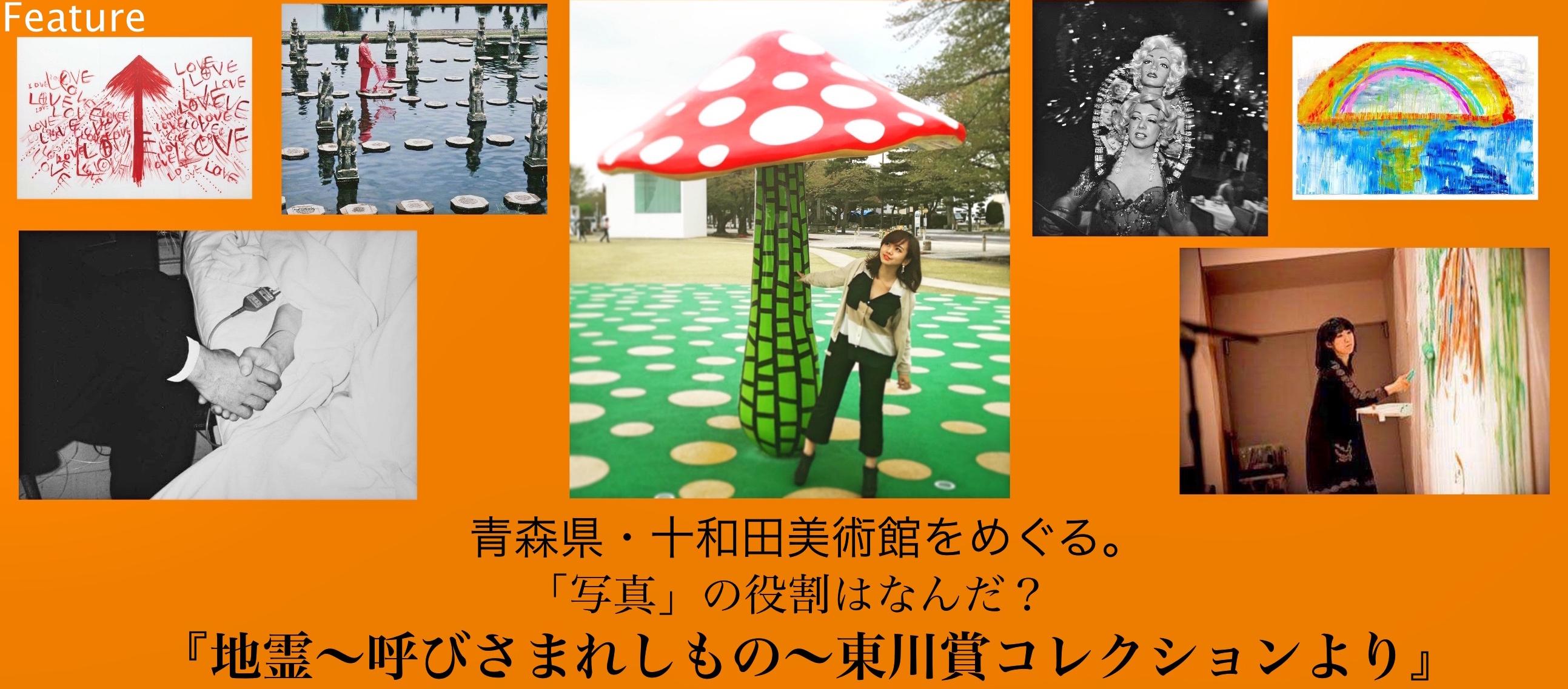 青森県・十和田市現代美術館をめぐる。「写真」の役割はなんだ? 『地霊〜呼び覚まされしもの〜東川賞コレ