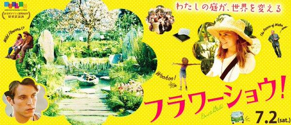 【映画】エリザベス女王が惚れ込んだ世界一の庭とは? 7月2日(土)より全国順次公開 『フラワーショウ