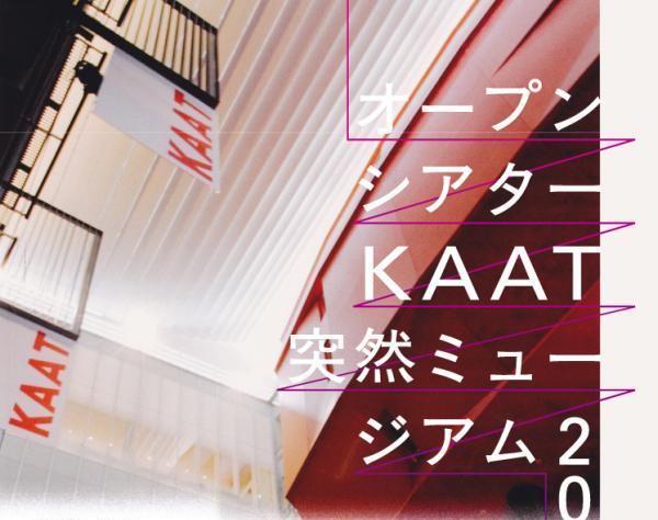 劇場全体がミュージアムに?!  オープンシアター 「KAAT突然ミュージアム2016」【今週のおすす