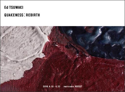 生命の原点に同化    エドツワキによる個展「QUAKENESS : REBIRTH」【今週のおすす