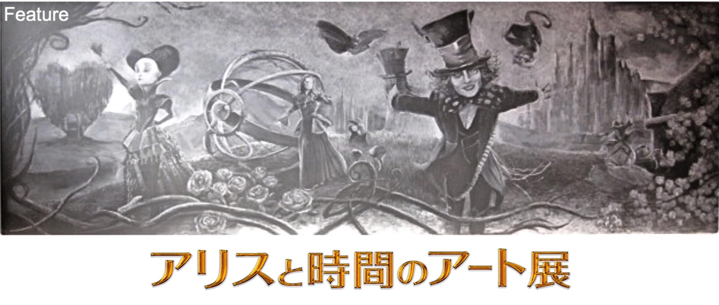 作品世界にインスパイア!『アリスと時間のアート展』開催!