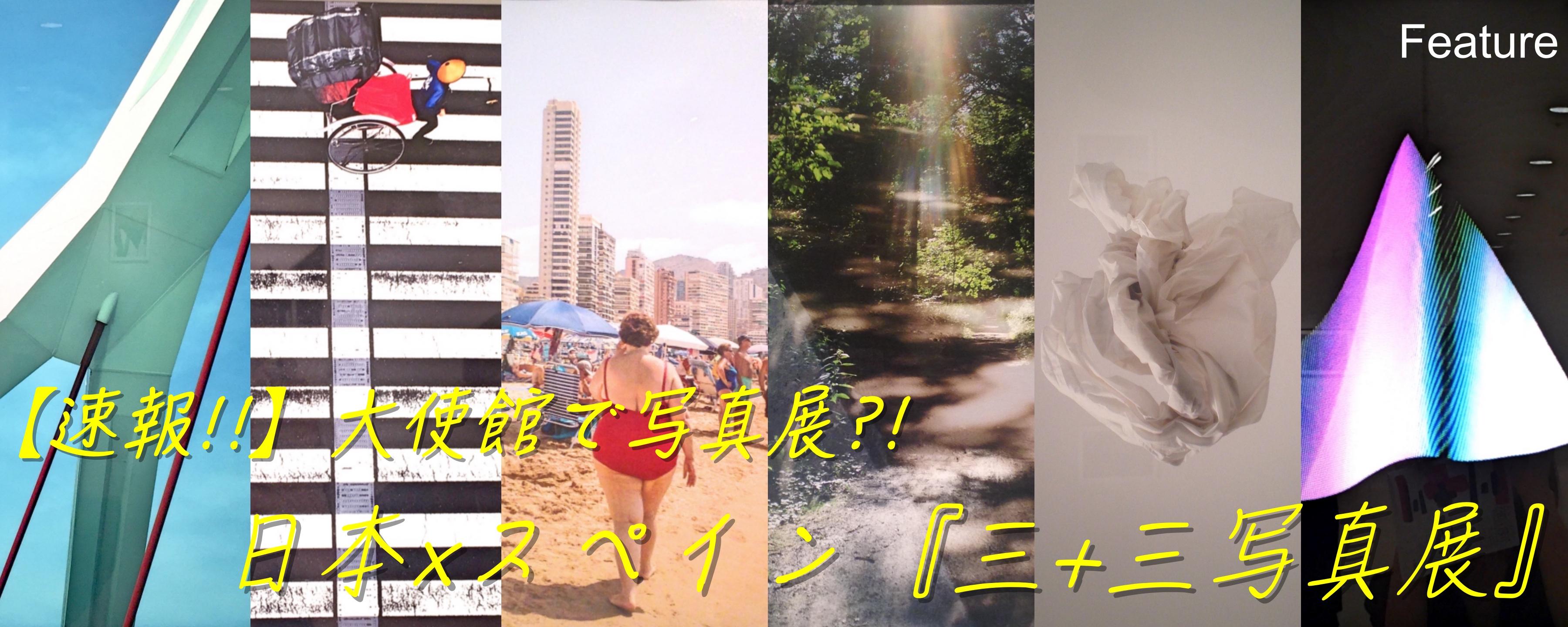 【速報!!】大使館で写真展?!  日本×スペイン『三+三写真展』