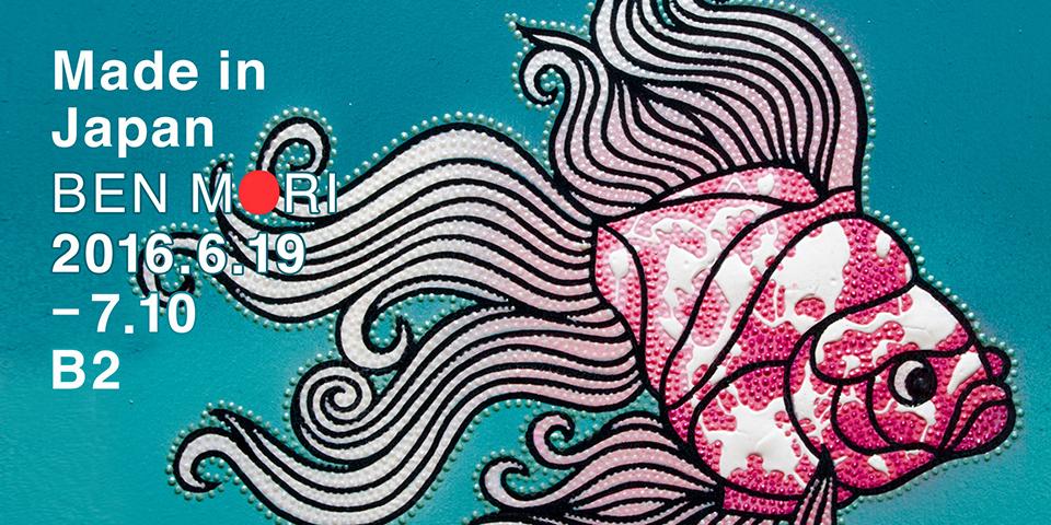 繊細な美しさ! BEN MORI 「Made in Japan」【今週のおすすめアート】