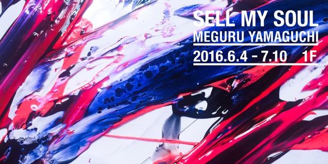 ArtからFashionまで   山口歴「SELL MY SOUL」【今週のおすすめアート】
