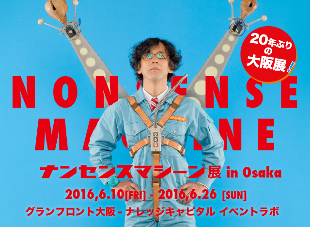 ナンセンスワールドのすべて!!  明和電機 ナンセンスマシーン展 in 大阪  【今週のおすすめアー