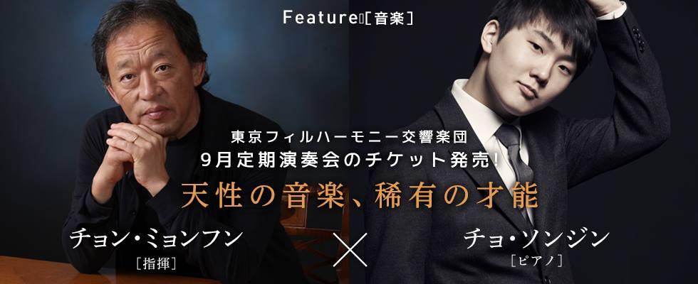 東京フィル9月定期発売開始