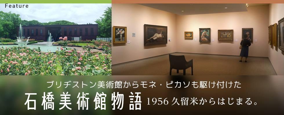 ブリヂストン美術館からモネ・ピカソも駆け付けた  ~石橋美術館物語 1956久留米からはじまる。~