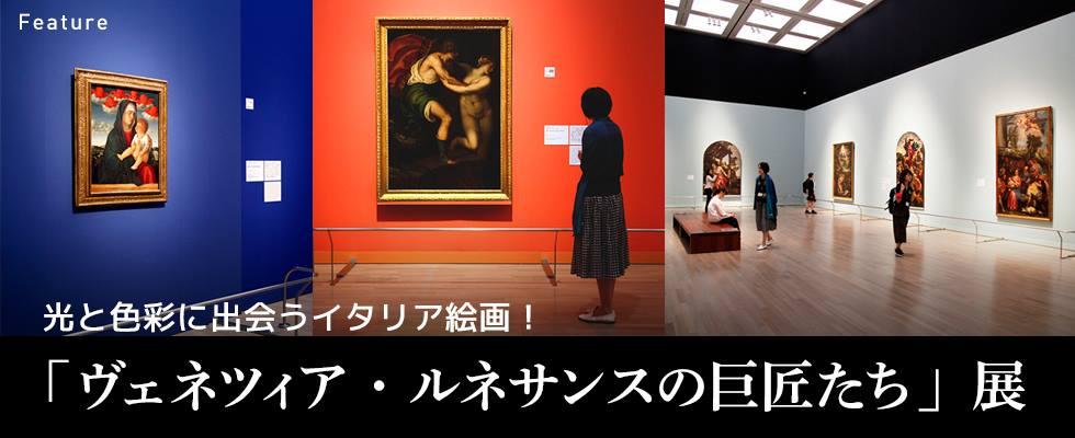 光と色彩に出会うイタリア絵画!「ヴェネツィア・ルネサンスの巨匠たち」展
