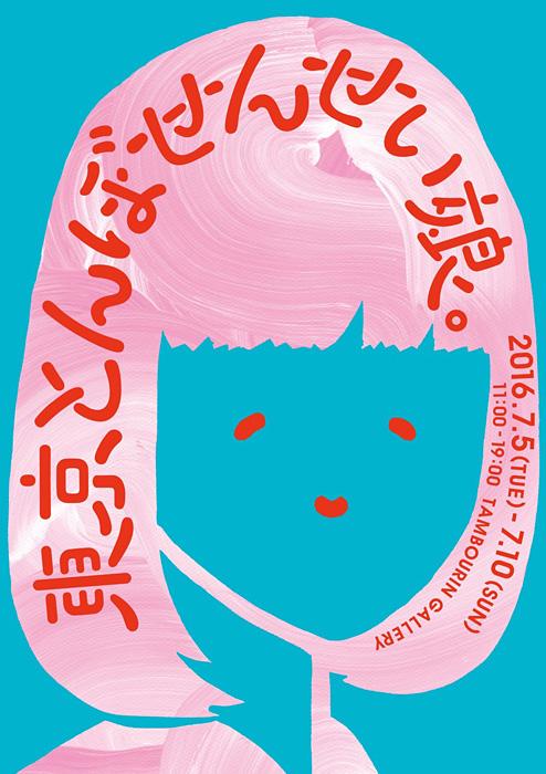 明日まで!!  とんぼせんせいの個展『東京とんぼせんせい娘。』【今週のおすすめアート】