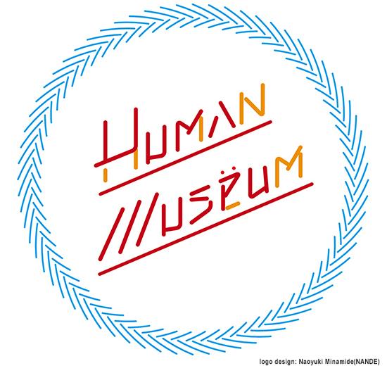 ヒューマンにフォーカス!!  Human Museum 2016【今週のオススメアート】