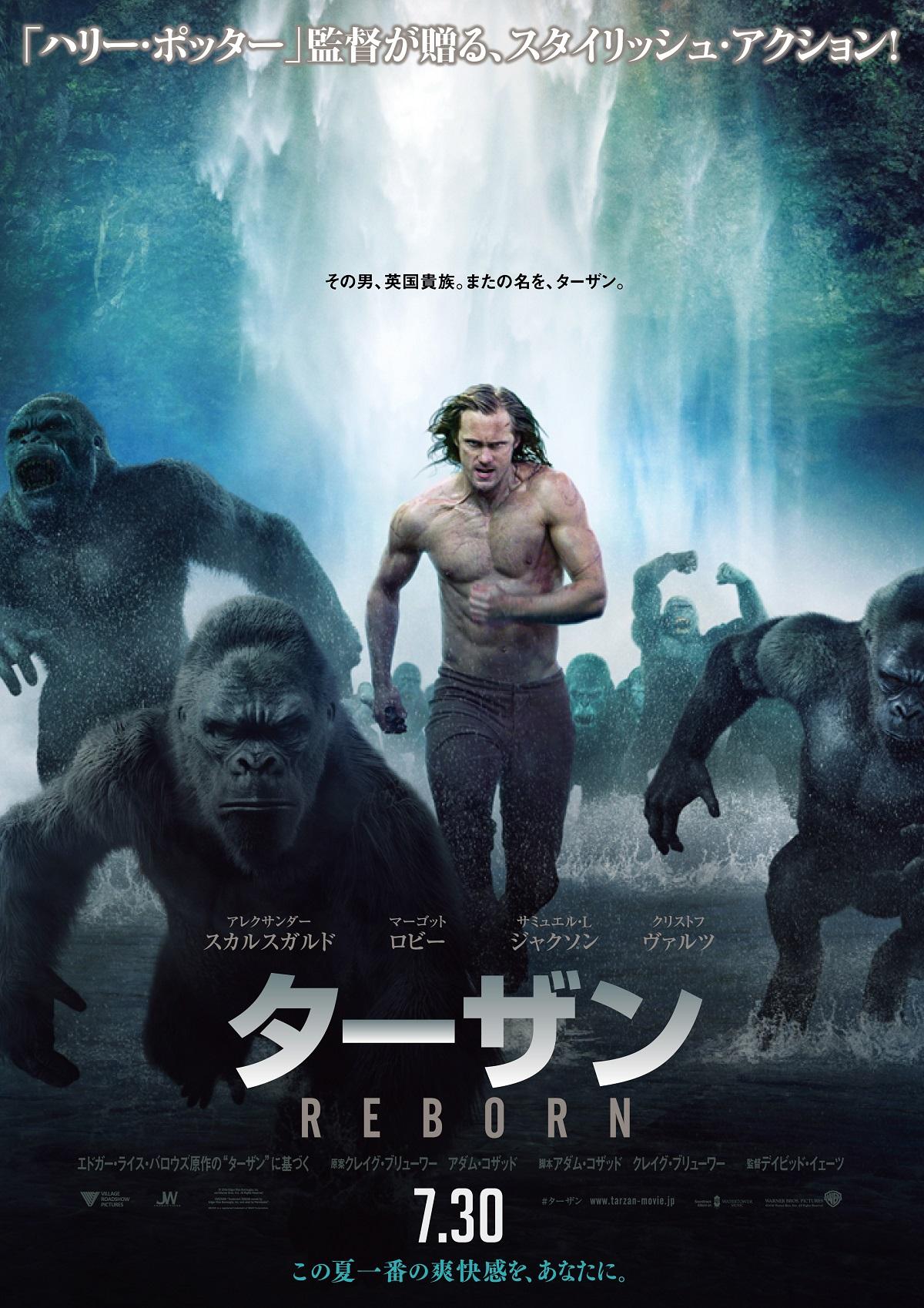 紳士、だけど野獣…♡今年の夏は映画『ターザン:REBORN』で女心を満たして♡