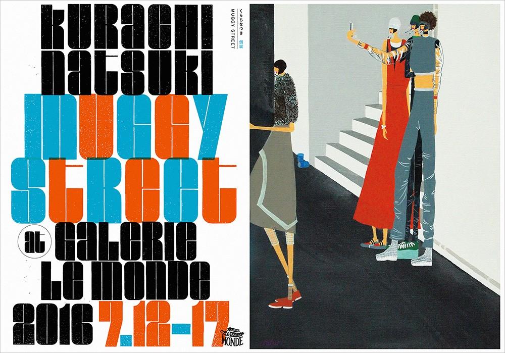 新進気鋭が放つファッションという魅力 くらちなつき個展  Muggy Street 【今週のおすすめ