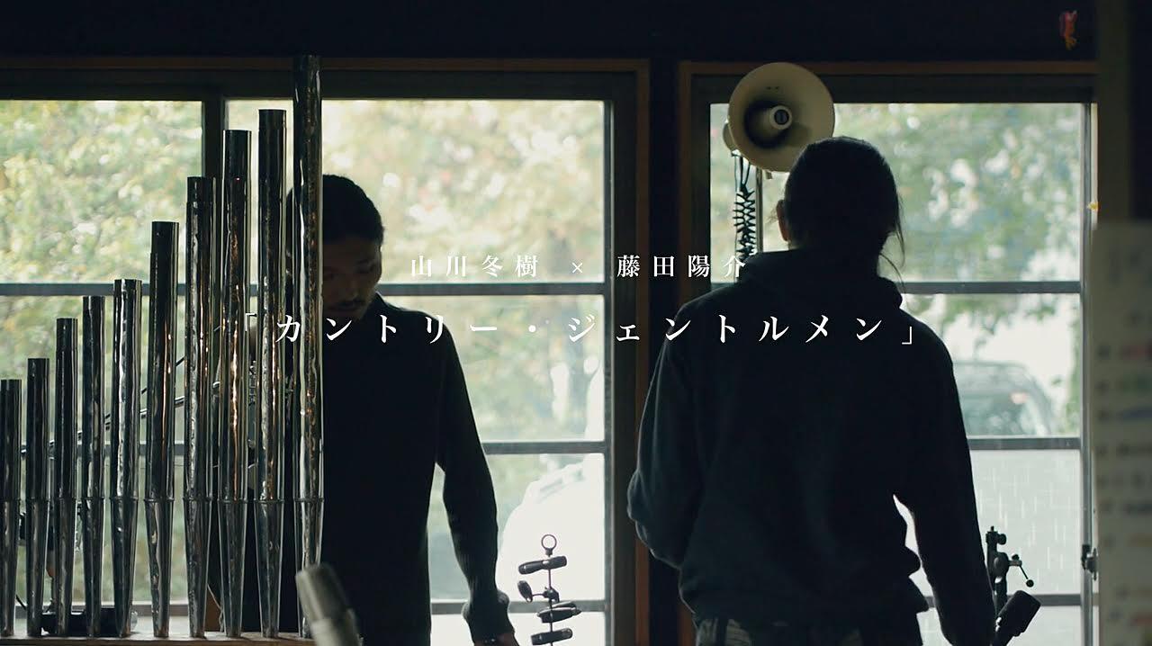 映像展『メタ以前』 vol.1 「カントリー・ジェントルメン」上映会  【今週のおすすめイベント】