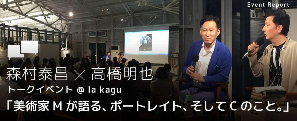 森村泰昌 高橋明也 トークイベント @ la kagu(ラカグ)  「美術家Mが語る、ポートレート、
