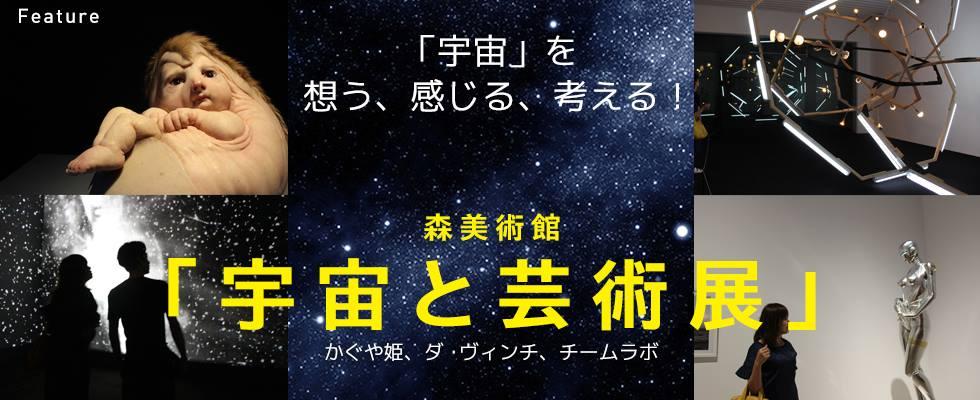 「宇宙」を想う、感じる、考える! 森美術館「宇宙と芸術展」~かぐや姫、ダ・ヴィンチ、チームラボ~