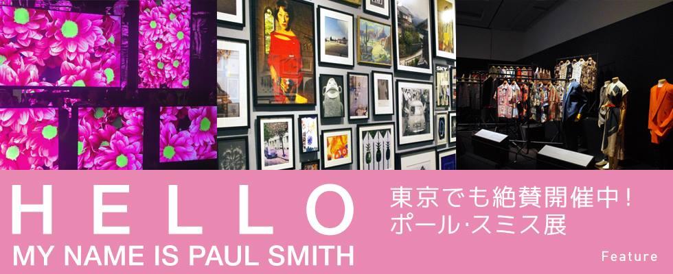 """東京でも絶賛開催中!ポール・スミス展""""HELLO, MY NAME IS PAUL SMITH"""""""