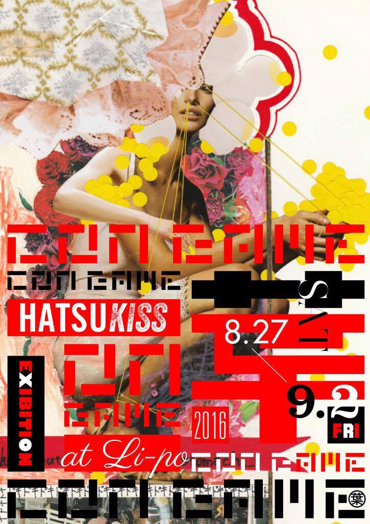 本日!!  Hatsukiss exhibition;  〜 con game 〜 【今週のおすすめ