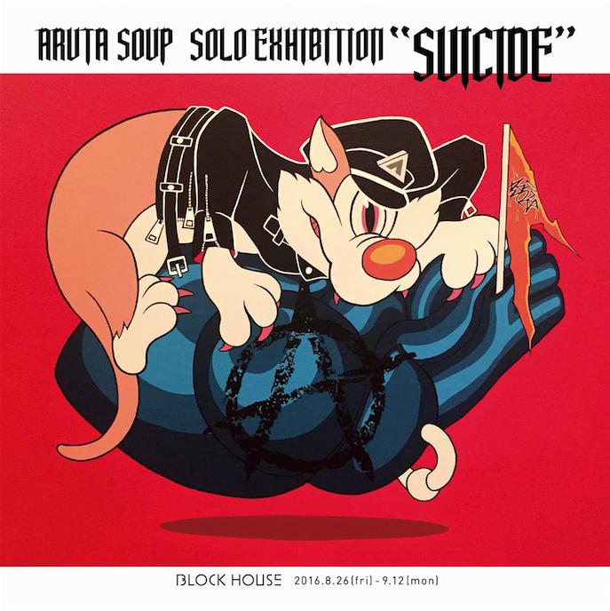 【先取りおすすめアート】新シリーズ初公開!!  Aruta Soup solo exhibition