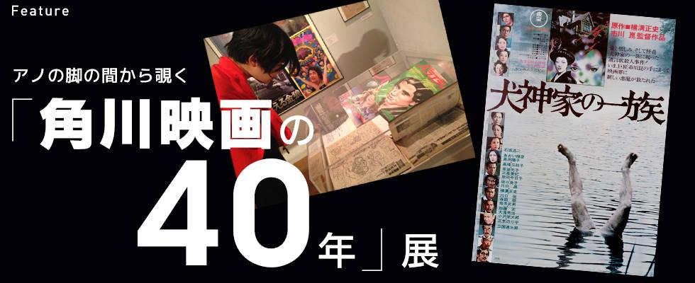 アノの脚の間から覗く 角川映画の40年展
