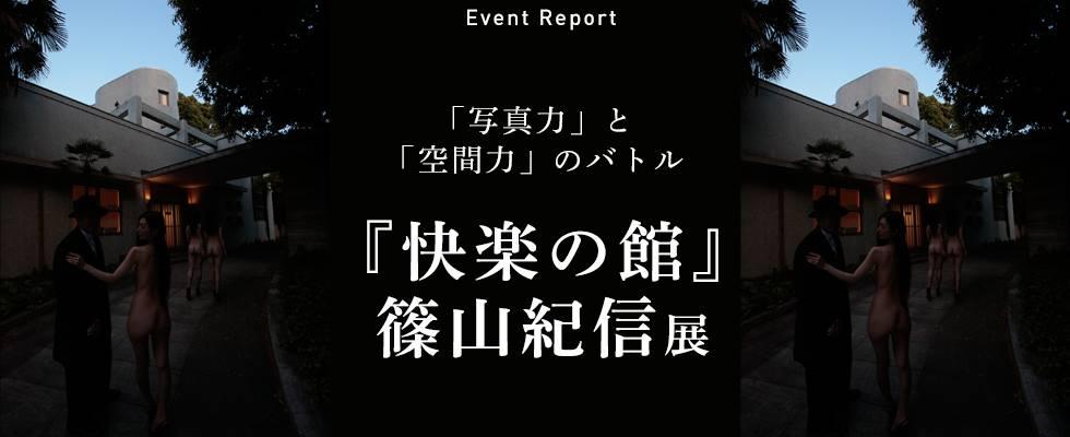 「写真力」と「空間力」のバトル『快楽の館 篠山紀信展』