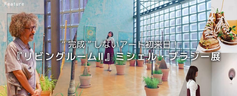 """""""完成""""しないアート初来日!『リビングルームⅡ』ミシェル・ブラジー展"""