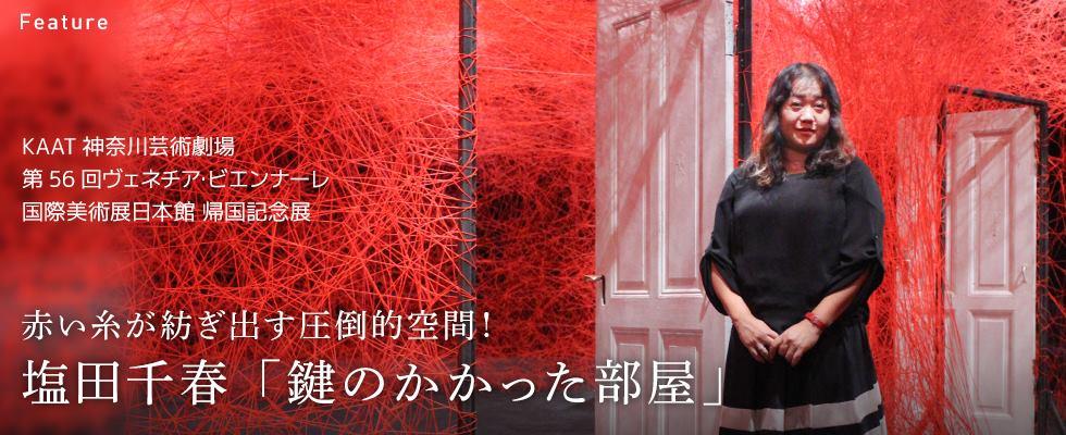 赤い糸が紡ぎ出す圧倒的空間! 塩田千春「鍵のかかった部屋」