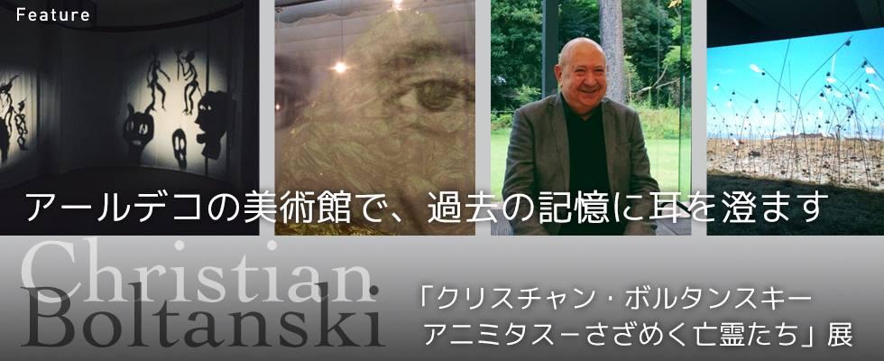アールデコの美術館で、過去の記憶に耳を澄ます「クリスチャン・ボルタンスキー アニミタス-さざめく亡霊