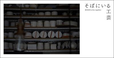 あなたに寄り添う 「そばにいる工芸」展【おすすめアート】