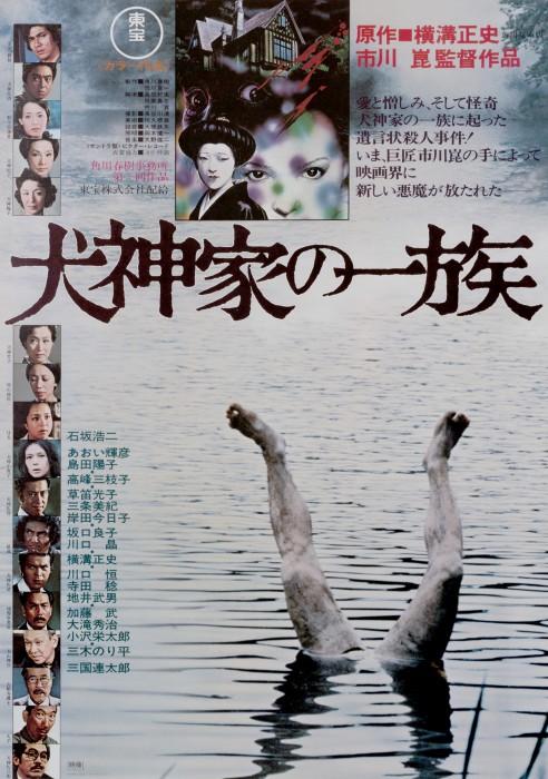 1.『犬神家の一族』(1976年、市川崑監督)ポスター
