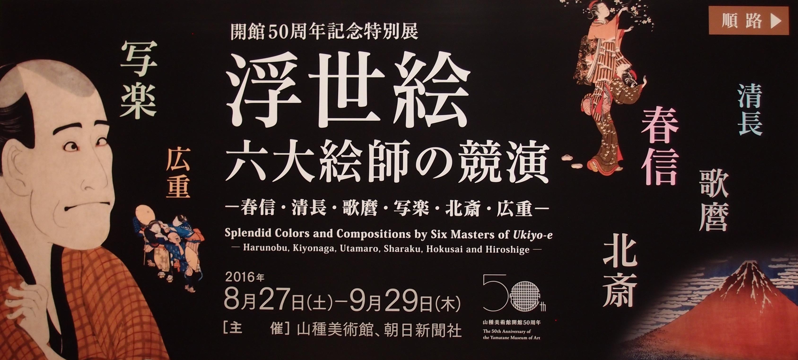 江戸時代にタイムスリップ!オールスター共演の浮世絵展覧会!
