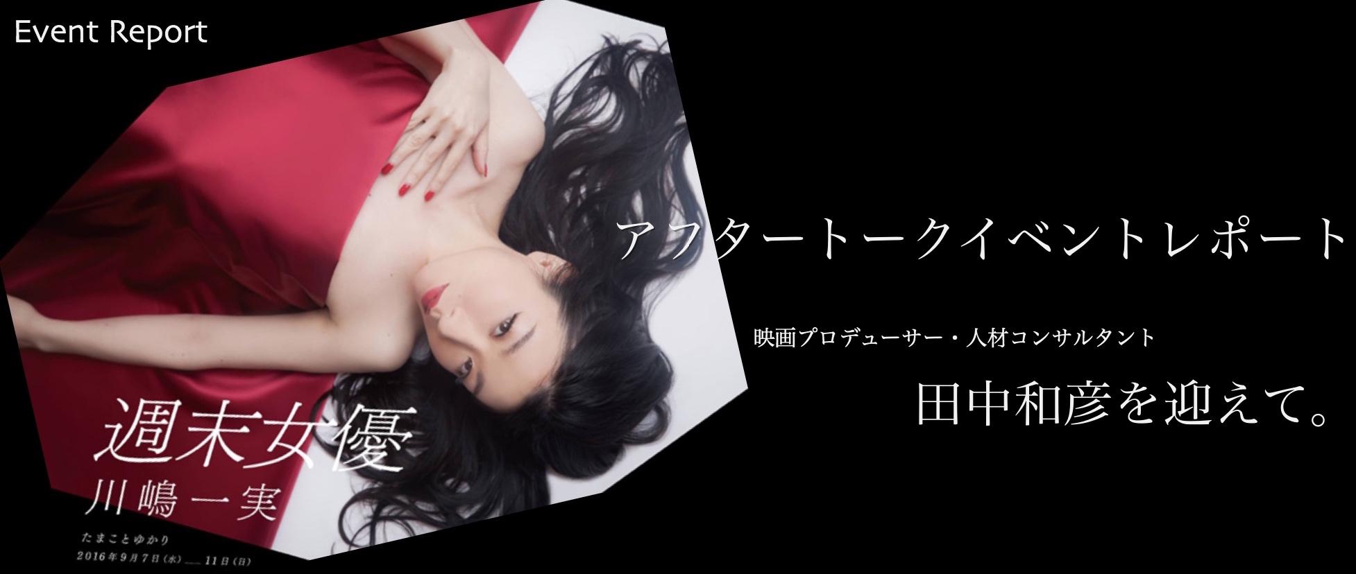 週末女優vol.1『たまことゆかり』アフタートークイベントレポート