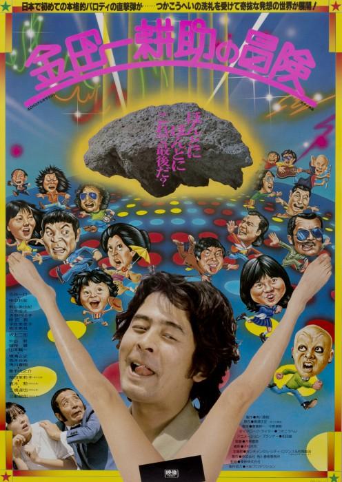 7.『金田一耕助の冒険』(1979年、大林宣彦監督)ポスター