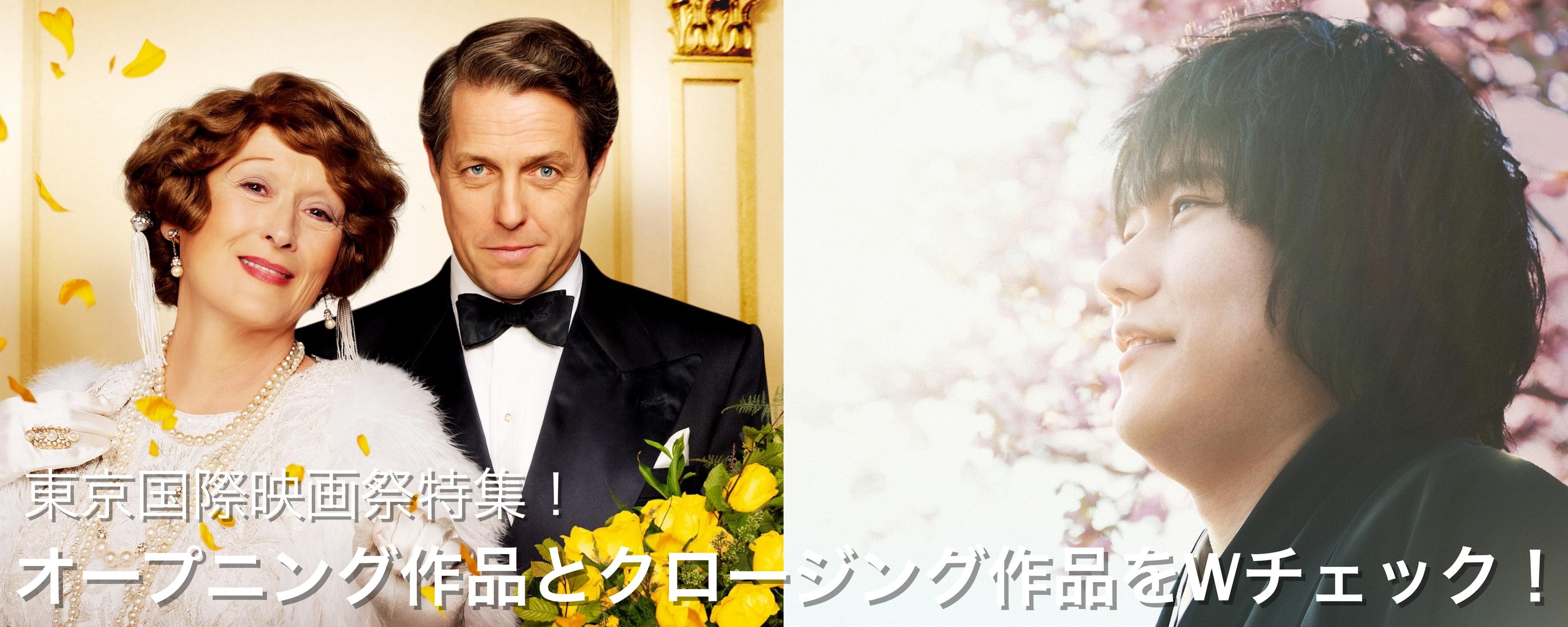 東京国際映画祭特集!オープニング作品とクロージング作品をWチェック!