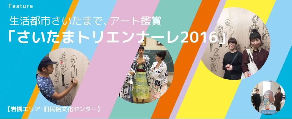 生活都市さいたまで、アート鑑賞 【岩槻エリア・旧民俗文化センター】