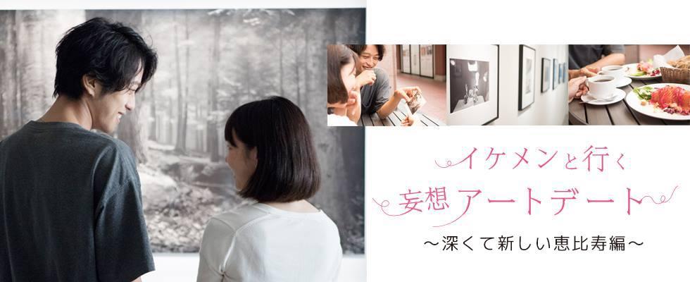 イケメンと行く妄想アートデート★深くて新しい恵比寿篇