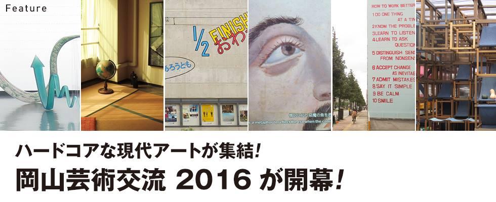 ハードコアな現代アートが集結!岡山芸術交流 2016が開幕