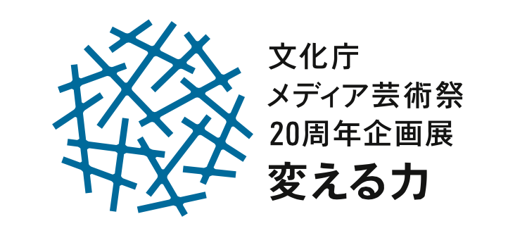 文化庁メディア芸術祭20周年企画展―変える力【今週のおすすめアート】