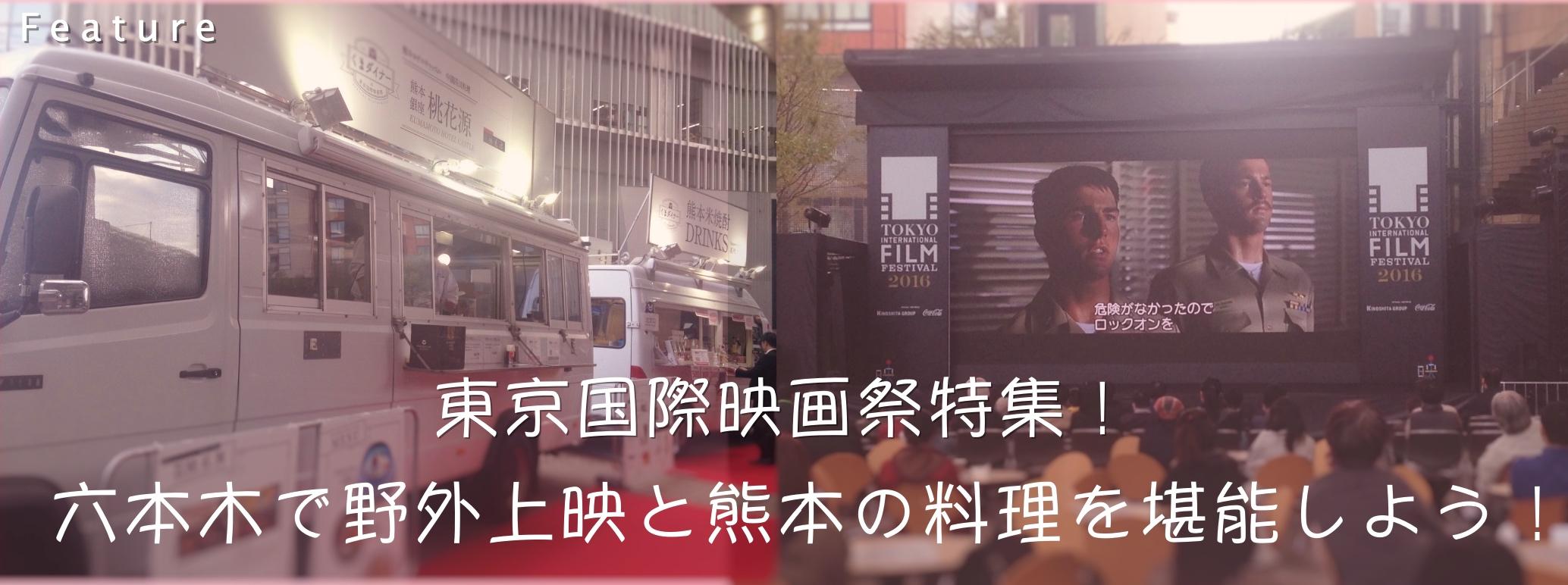 東京国際映画祭特集! 六本木で野外上映と熊本の料理を堪能しよう!