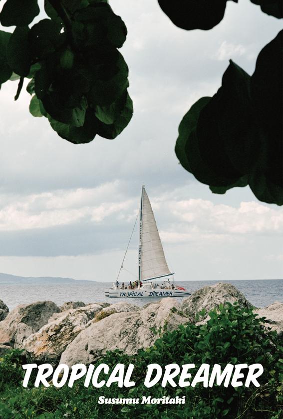 ジャマイカを写す 森滝 進 写真展 「TROPICAL DREAMER」【今週のおすすめアート】