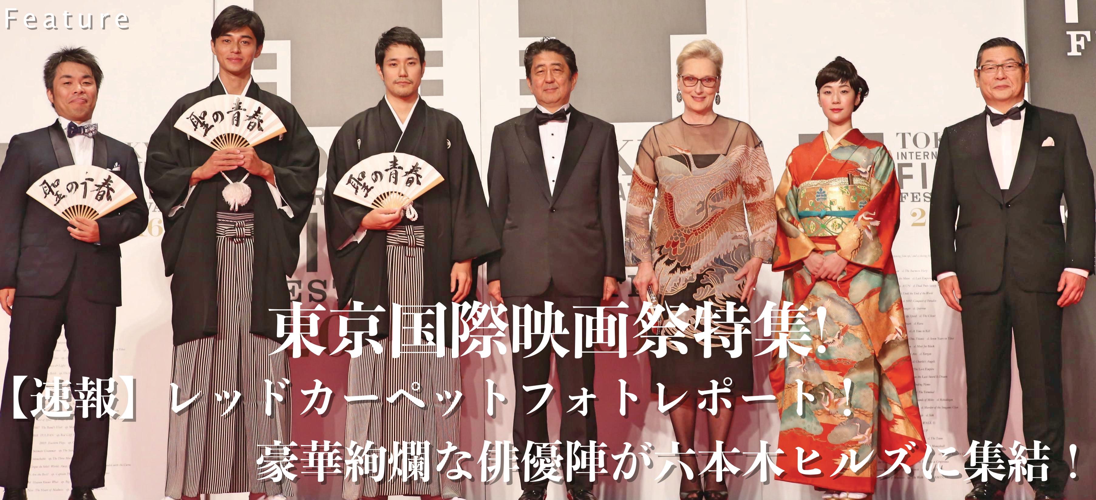 東京国際映画祭特集! 【速報】レッドカーペットフォトレポート!豪華絢爛な俳優陣が六本木に集結!