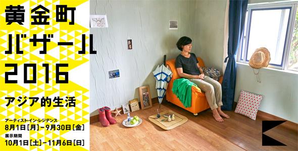 アートによるまちの再生  黄金町バザール2016—アジア的生活 【今週のおすすめアート】