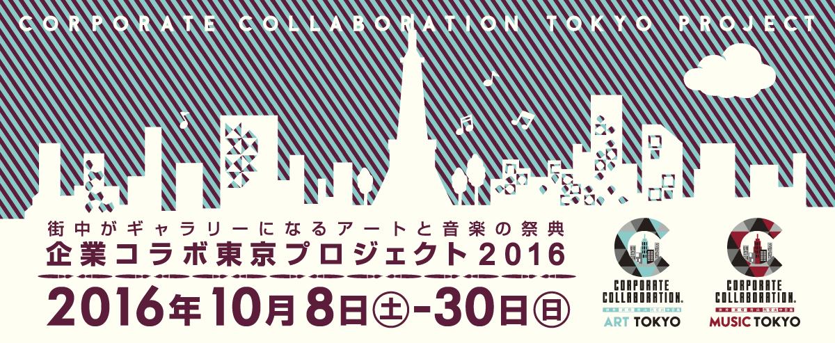 街中がギャラリーとなるアートと音楽の祭典 「企業コラボ東京プロジェクト2016」【今週のおすすめアー