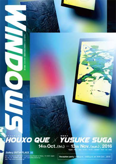Houxo Que と須賀悠介の生み出す「窓」の世界『Windows』【今週のおすすめアート】