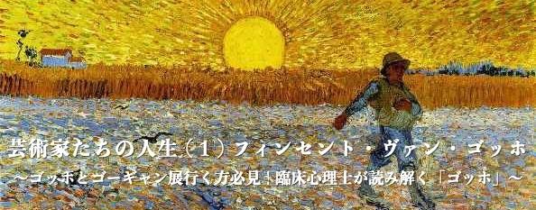 芸術家たちの人生(1)フィンセント・ヴァン・ゴッホ  〜ゴッホとゴーギャン展に行く方必見!臨床心理士