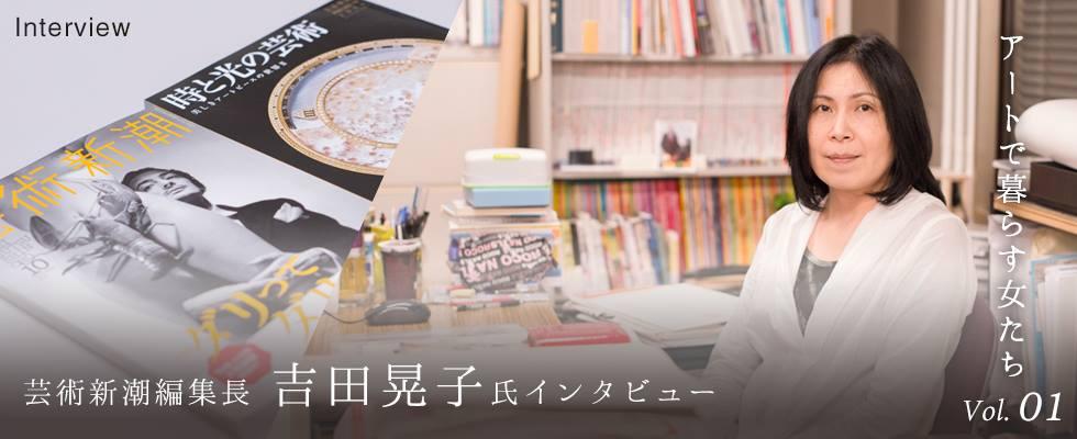 アートで暮らす女たち Vol.1  芸術新潮編集長 吉田晃子氏 インタビュー