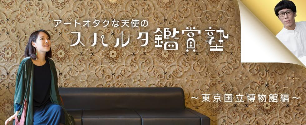 アートオタクな天使のスパルタ鑑賞塾~東京国立博物館編~