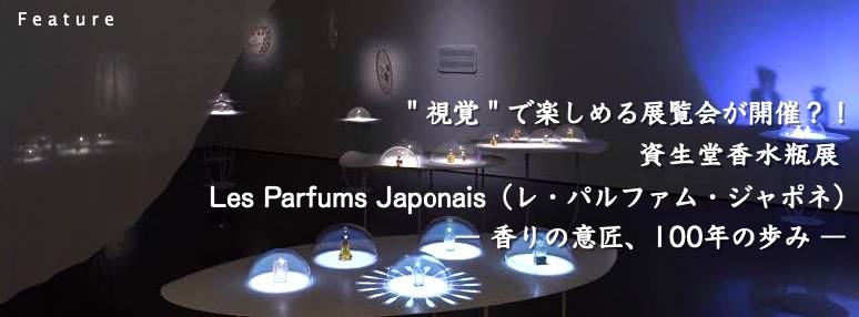 """""""視覚""""で楽しめる香りの展覧会が開催?! 資生堂の香水瓶展「Les Parfums Japonais"""